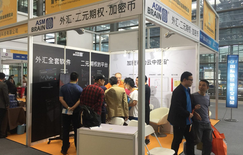 The 11th International Financial Expo in Shenzhen